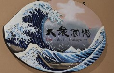 The Public Izakaya Wave Sign