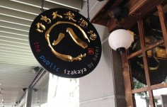 The Public Izakaya Restaurant Sign